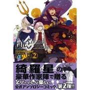 Fate/Grand OrderアンソロジーコミックSTAR(星海社COMICS) [コミック]