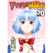 ツマヌダ格闘街 20(ヤングキングコミックス) [コミック]