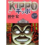 KIPPO 5(ヤングキングコミックス) [コミック]