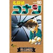 名探偵コナン<90>(少年サンデーコミックス) [コミック]