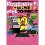 Raspberry Piではじめるどきどきプログラミング 増補改訂第2版 [単行本]