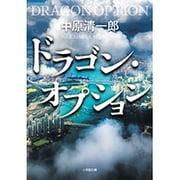 ドラゴン・オプション(小学館文庫) [文庫]