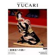 YUCARI Vol.27-日本の大切なモノコトヒト(マガジンハウスムック) [ムックその他]