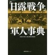 「日露戦争」軍人事典(徳間文庫カレッジ) [文庫]