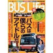 BUS Life(6): サクラムック [ムックその他]