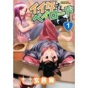 イイタさんペイロード VOLUME1(メガストアコミックスシリーズ No. 482) [コミック]