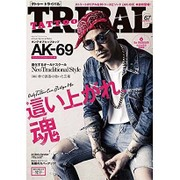 TATTOO TRIBAL Vol.67 (富士美ムック) [ムックその他]