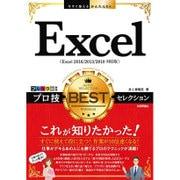 今すぐ使えるかんたんEx Excel プロ技 BESTセレクション[Excel 2016/2013/2010対応版] [単行本]
