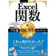 今すぐ使えるかんたんEx Excel 関数 プロ技 BEST セレクション [Excel 2016/2013/2010/2007対応版] [単行本]