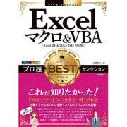 今すぐ使えるかんたんEx Excelマクロ&VBA プロ技 BESTセレクション [Excel 2016/2013/2010/2007対応版] [単行本]