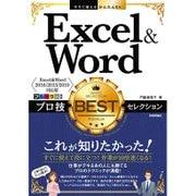 今すぐ使えるかんたんEx Excel&Word プロ技BESTセレクション [Excel&Word 2016/2013/2010対応版] [単行本]