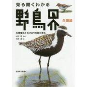 見る聞くわかる野鳥界 生態編―生息環境とわけあり行動の進化 [単行本]