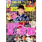 Kansai Walker (関西ウォーカー) 2016年 7/19号 No.14 [雑誌]