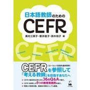 日本語教師のためのCEFR [単行本]