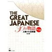 The Great Japanese 30の物語―人物で学ぶ日本語 中上級 [単行本]