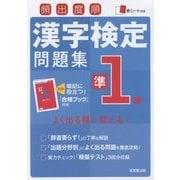 頻出度順漢字検定準1級問題集 [単行本]