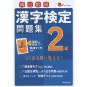 頻出度順漢字検定2級問題集 [単行本]