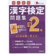 頻出度順漢字検定準2級問題集 [単行本]