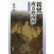 親鸞『西方指南抄』現代語訳 [単行本]