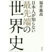 日本人が知らない最先端の「世界史」 [単行本]