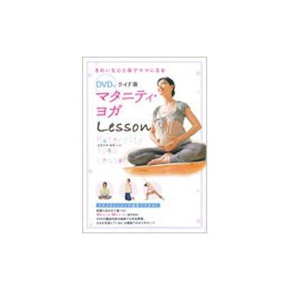 DVD付 ワイド版 マタニティ・ヨガLesson [単行本]