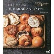 テコナベーグルワークスのまいにち食べたいベーグルの本 [単行本]
