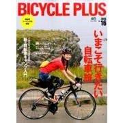 BICYCLE PLUS(バイシクル プラス) Vol.16 [ムックその他]