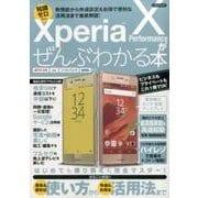 Xperia X Performanceがぜんぶわかる本 [ムックその他]