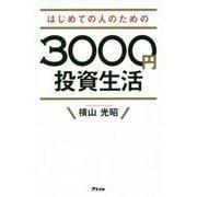 はじめての人のための3000円投資生活 [単行本]