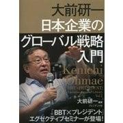 大前研一 日本企業のグローバル戦略入門―「BBT×プレジデント」エグゼクティブセミナー選書 [単行本]