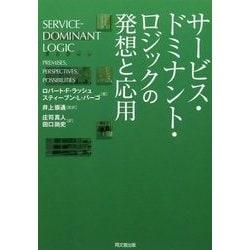 サービス・ドミナント・ロジックの発想と応用 [単行本]