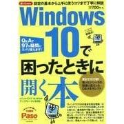 困ったmini Windows10で困ったときに開く本 (アサヒオリジナル) [ムックその他]