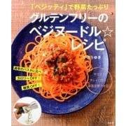 グルテンフリーのベジヌードル☆レシピ-「ベジッティ」で野菜たっぷり [単行本]