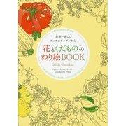 花とくだもののぬり絵BOOK―世界一美しいキッチンガーデンから [単行本]