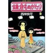 鎌倉ものがたり(33) (アクションコミックス) [コミック]
