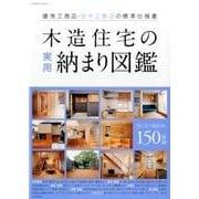木造住宅の実用納まり図鑑 [ムックその他]