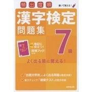 頻出度順漢字検定7級問題集 [単行本]