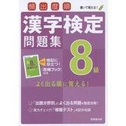 頻出度順漢字検定8級問題集 [単行本]