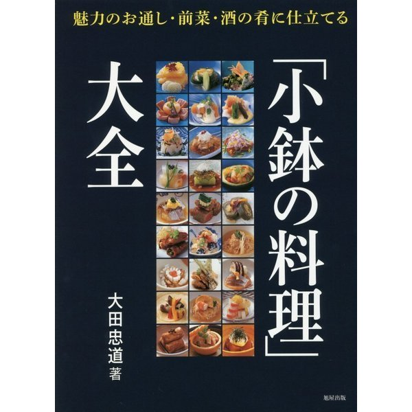 「小鉢の料理」大全―魅力のお通し・前菜・酒の肴に仕立てる [単行本]