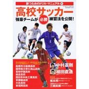 勝つためのドリル・マニュアル(4)高校サッカー: B.B.MOOK [ムックその他]