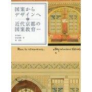 図案からデザインへ 近代京都の図案教育 [単行本]