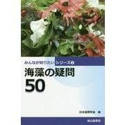 海藻の疑問50(みんなが知りたいシリーズ〈1〉) [単行本]