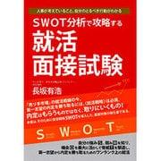 SWOT分析で攻略する就活面接試験―人事が考えていること、自分のとるべき行動がわかる [単行本]
