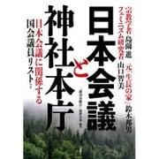 日本会議と神社本庁 [単行本]