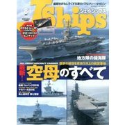 J Ships (ジェイ・シップス) 2016年 08月号 vol.69 [雑誌]