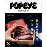 POPEYE (ポパイ) 2016年 08月号 [雑誌]