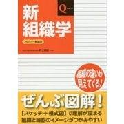 新組織学 改訂第6版;フルカラー新装版 (Qシリーズ) [単行本]
