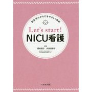 Let's start!NICU看護―新生児のからだをやさしく理解 [単行本]