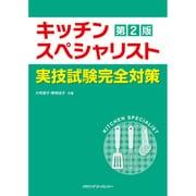 キッチンスペシャリスト実技試験完全対策 第2版 [単行本]