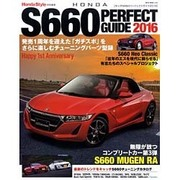 Honda S660 Perfect Guide 2016 (NEKO MOOK) [ムックその他]